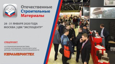 21-я специализированная выставка строительных материалов  ОСМ 2020