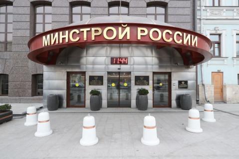 Минстрой России переходит на новый домен