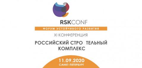 XI Всероссийская конференция «Российский строительный комплекс: повседневная практика и законодательство».