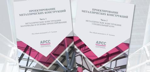 АРСС выпустила уникальный учебник по проектированию металлоконструкций