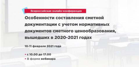 Всероссийская онлайн-конференция: Составление сметной документации в 2021 году