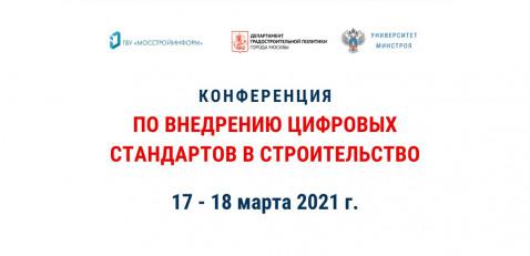Внедрение цифровых стандартов в строительство обсудят на конференции в Москве