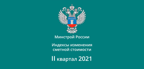 Индексы Минстроя на 2 квартал 2021 года