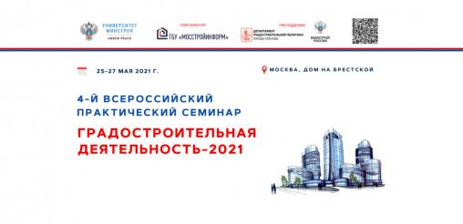 4-й всероссийский практический семинар «Градострои...