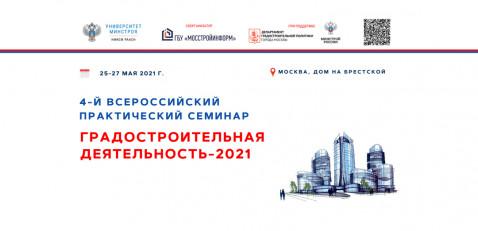 4-й всероссийский практический семинар «Градостроительная деятельность - 2021»