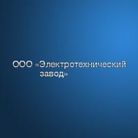 Электротехнический з-д Калуга